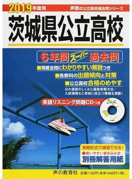 茨城県公立高校 6年間スーパー過去問 2019年度用