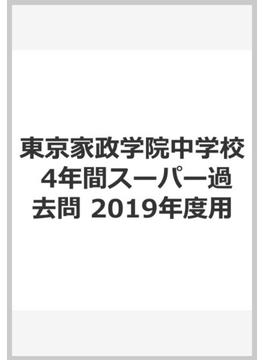 東京家政学院中学校 4年間スーパー過去問 2019年度用