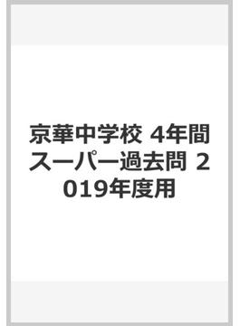 京華中学校 4年間スーパー過去問 2019年度用