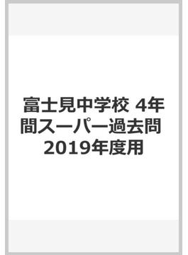 富士見中学校 4年間スーパー過去問 2019年度用