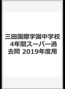 三田国際学園中学校 4年間スーパー過去問 2019年度用