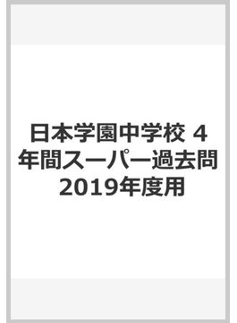 日本学園中学校 4年間スーパー過去問 2019年度用