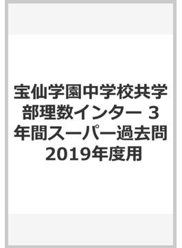 宝仙学園中学校共学部理数インター 3年間スーパー過去問 2019年度用