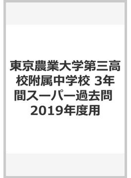 東京農業大学第三高校附属中学校 3年間スーパー過去問 2019年度用