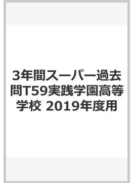 3年間スーパー過去問T59実践学園高等学校 2019年度用