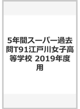 5年間スーパー過去問T91江戸川女子高等学校 2019年度用