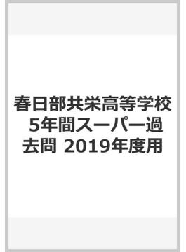 春日部共栄高等学校 5年間スーパー過去問 2019年度用