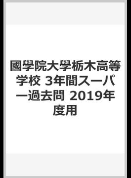 國學院大學栃木高等学校 3年間スーパー過去問 2019年度用