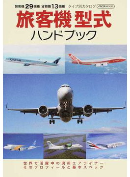 旅客機型式ハンドブック 世界で活躍中の現用エアライナーそのプロフィールと基本スペック 旅客機29機種貨物機13機種タイプ別カタログ(イカロスMOOK)