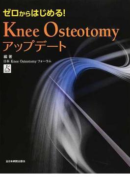 ゼロからはじめる!Knee Osteotomyアップデート