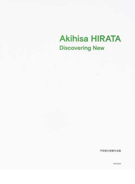 Akihisa HIRATA Discovering New 平田晃久建築作品集