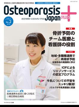 Osteoporosis Japan PLUS 骨粗鬆症と加齢性運動器疾患の総合情報誌 第3巻第2号 特集骨折予防のチーム医療と看護師の役割