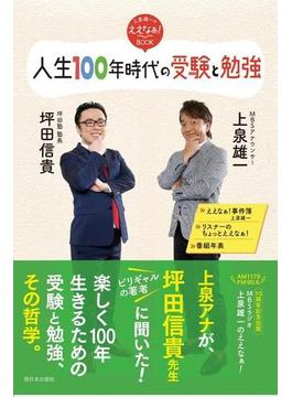 人生100年時代の受験と勉強 上泉雄一のええなぁ!BOOK
