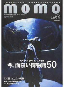 momo 大人の子育てを豊かにする、ファミリーマガジン vol.17 博物館特集号(impress mook)