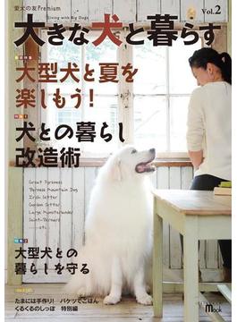 大きな犬と暮らす 愛犬の友Premium Vol.2 大型犬と夏を楽しもう!/犬との暮らし改造術(SEIBUNDO mook)