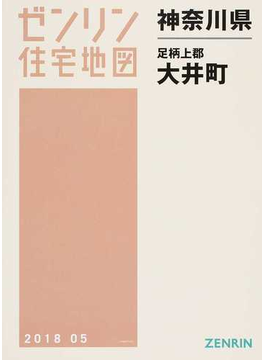 ゼンリン住宅地図神奈川県足柄上郡大井町