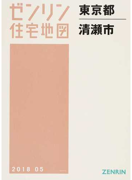ゼンリン住宅地図東京都清瀬市