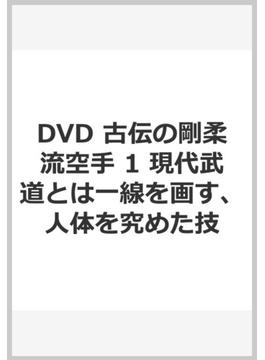 古伝の剛柔流空手 1 三戦・転掌編[DVD]