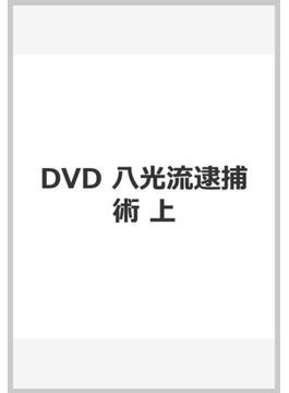 八光流逮捕術 上巻[DVD]