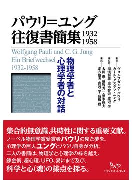 パウリ=ユング往復書簡集1932−1958 物理学者と心理学者の対話