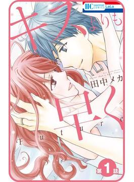 【全1-5セット】【プチララ】キスよりも早く Future(花とゆめコミックス)