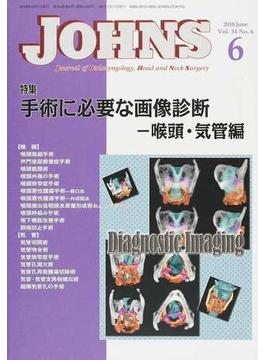 JOHNS Vol.34No.6(2018−6) 特集手術に必要な画像診断 喉頭・気管編