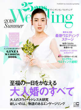 25ans Wedding 2018Summer 至福の一日をかなえる大人婚のすべて(FG MOOK)