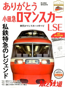 ありがとう小田急ロマンスカー 増刊旅と鉄道 2018年 08月号 [雑誌]