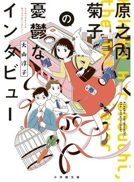 原之内菊子の憂鬱なインタビュー(小学館文庫)