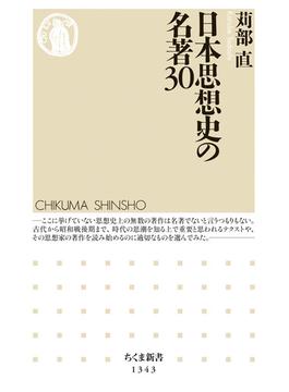 日本思想史の名著30(ちくま新書)