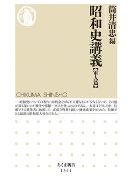 昭和史講義 軍人篇(ちくま新書)