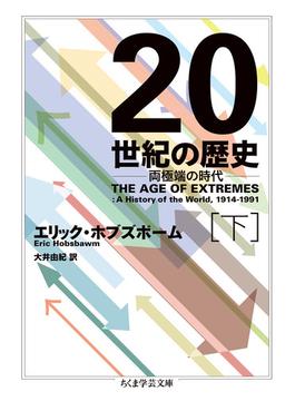 20世紀の歴史 両極端の時代 下(ちくま学芸文庫)