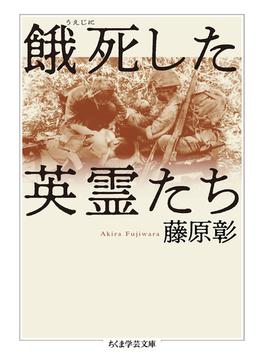 餓死した英霊たち(ちくま学芸文庫)