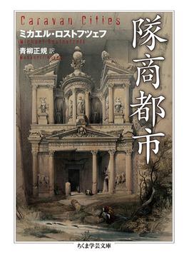 隊商都市(ちくま学芸文庫)