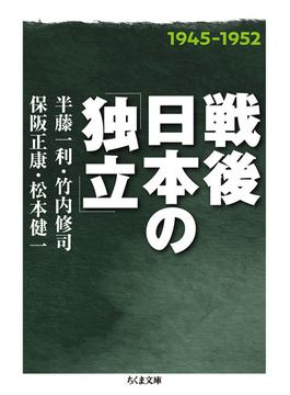 戦後日本の「独立」(ちくま文庫)