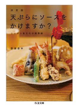 天ぷらにソースをかけますか? ニッポン食文化の境界線 決定版(ちくま文庫)
