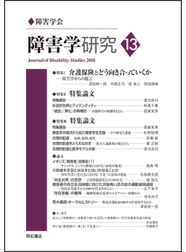 障害学研究 13(2018)