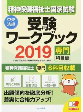 精神保健福祉士国家試験受験ワークブック 2019専門科目編