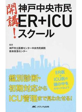 開講!神戸中央市民ER+ICUスクール ER医+ICU医の頭の中をのぞいてみよう 鑑別診断・初期対応からICU管理まで見わたせる!