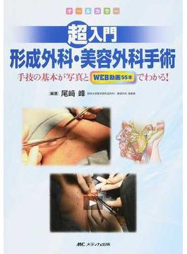 超入門形成外科・美容外科手術 手技の基本が写真とWEB動画55本でわかる!