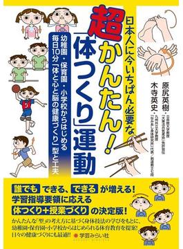 日本人に今いちばん必要な超かんたん!「体つくり」運動 幼稚園・保育園・小学校からはじめる毎日10分「体と心と脳の健康づくり」型と工夫