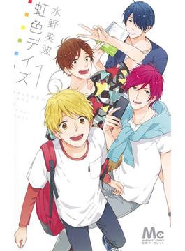 虹色デイズ 16 (マーガレットコミックス)(マーガレットコミックス)