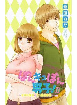 【26-30セット】ぼんキュぼん男子! 2―幼馴染が女体化!?―(恋愛宣言 )