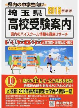 埼玉県高校受験案内 2019年度用