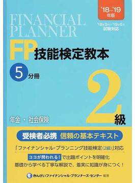 FP技能検定教本2級 '18〜'19年版5分冊 年金・社会保険