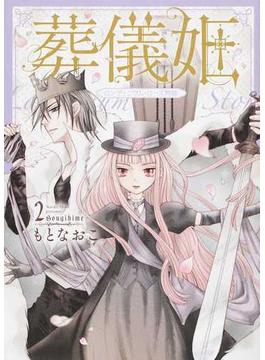 葬儀姫 ロンディニウム・ローズ物語 2 (夢幻燈コミックス)(夢幻燈コミックス)