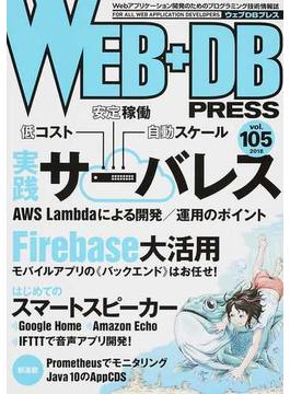 WEB+DB PRESS Vol.105 特集実践サーバレス Firebase大活用 スマートスピーカー