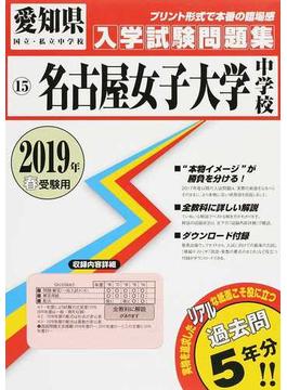 名古屋女子大学中学校 2019年春受験用