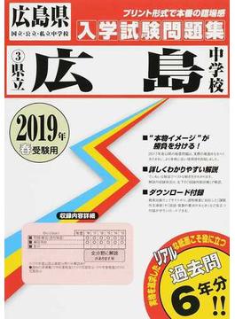県立広島中学校 2019年春受験用