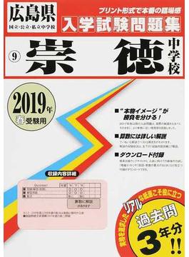崇徳中学校 2019年春受験用